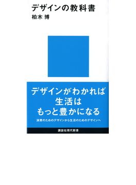 デザインの教科書(講談社現代新書)