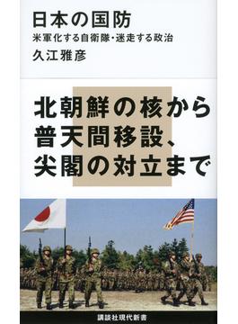 日本の国防(講談社現代新書)
