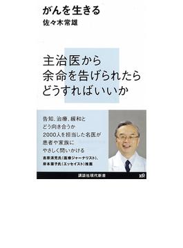 がんを生きる(講談社現代新書)