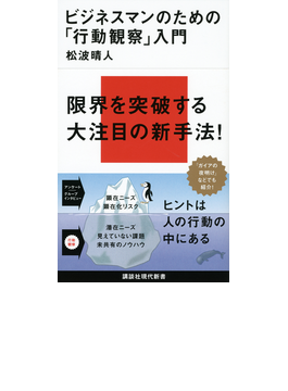 ビジネスマンのための「行動観察」入門(講談社現代新書)