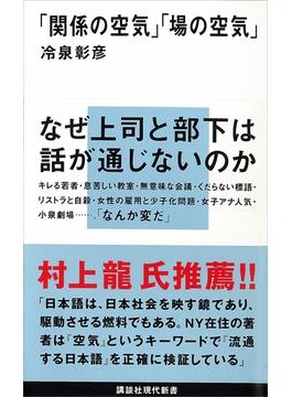「関係の空気」「場の空気」(講談社現代新書)