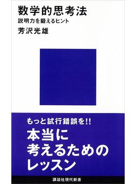 数学的思考法 説明力を鍛えるヒント(講談社現代新書)