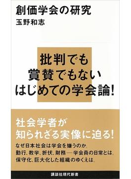 創価学会の研究(講談社現代新書)