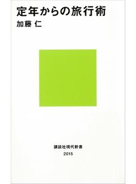 定年からの旅行術(講談社現代新書)