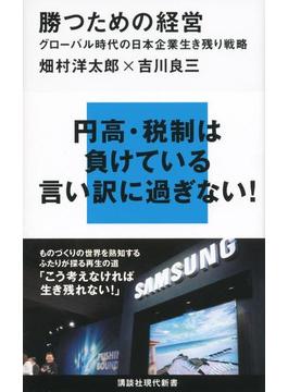 勝つための経営 グローバル時代の日本企業生き残り戦略(講談社現代新書)