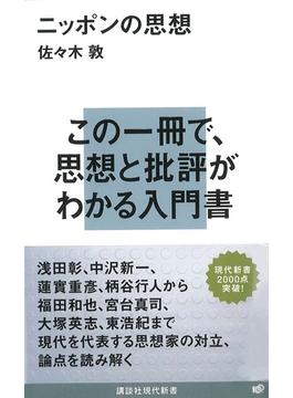 ニッポンの思想(講談社現代新書)
