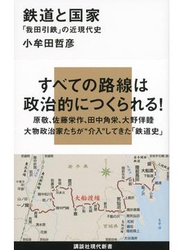 鉄道と国家─「我田引鉄」の近現代史(講談社現代新書)