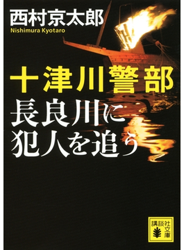 十津川警部 長良川に犯人を追う(講談社文庫)