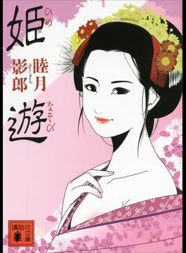 姫遊(講談社文庫)