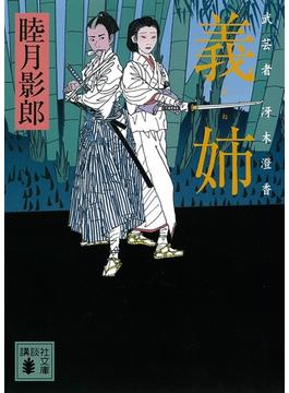 義姉 武芸者 冴木澄香(講談社文庫)