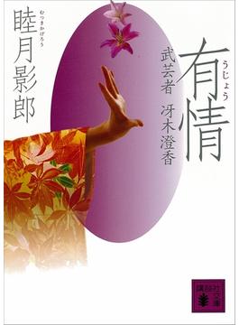 有情 武芸者 冴木澄香(講談社文庫)