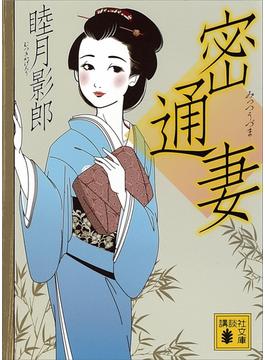 密通妻(講談社文庫)