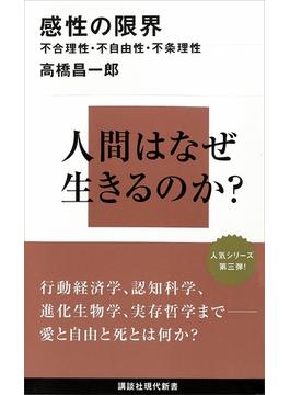 感性の限界 不合理性・不自由性・不条理性(講談社現代新書)
