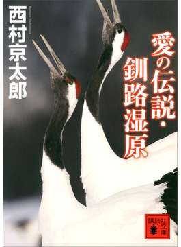 愛の伝説・釧路湿原(講談社文庫)