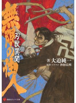無限の住人 刃獣異聞(講談社ラノベ文庫)