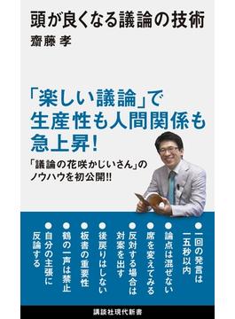 頭が良くなる議論の技術(講談社現代新書)