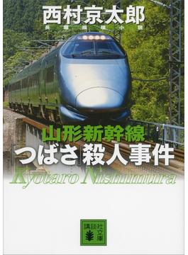 山形新幹線「つばさ」殺人事件(講談社文庫)