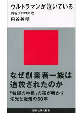 ウルトラマンが泣いている 円谷プロの失敗(講談社現代新書)