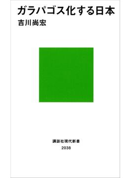 ガラパゴス化する日本(講談社現代新書)