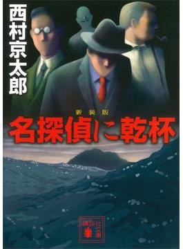 新装版 名探偵に乾杯(講談社文庫)