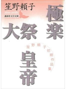 極楽 大祭 皇帝 笙野頼子初期作品集(講談社文芸文庫)
