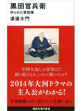 黒田官兵衛 作られた軍師像(講談社現代新書)