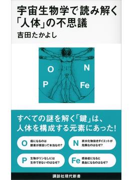 宇宙生物学で読み解く「人体」の不思議(講談社現代新書)