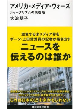 アメリカ・メディア・ウォーズ ジャーナリズムの現在地(講談社現代新書)