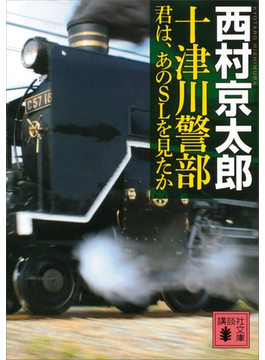 十津川警部 君は、あのSLを見たか(講談社文庫)