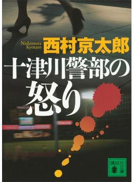 十津川警部の怒り(講談社文庫)