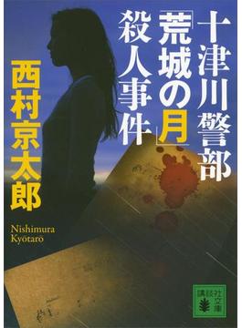 十津川警部「荒城の月」殺人事件(講談社文庫)