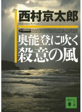 奥能登に吹く殺意の風(講談社文庫)