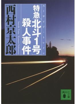 特急「北斗1号」殺人事件(講談社文庫)