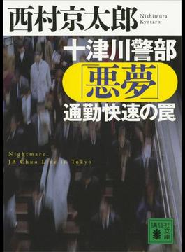 十津川警部「悪夢」通勤快速の罠(講談社文庫)