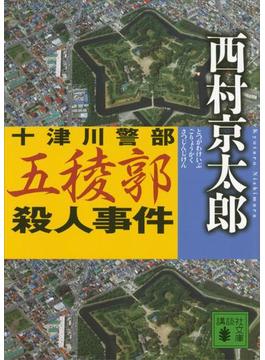 十津川警部 五稜郭殺人事件(講談社文庫)