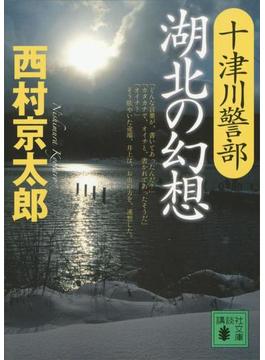 十津川警部 湖北の幻想(講談社文庫)