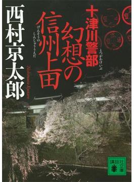 十津川警部 幻想の信州上田(講談社文庫)