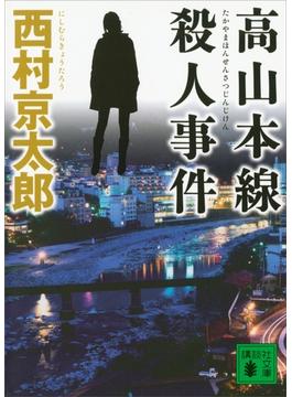 高山本線殺人事件(講談社文庫)