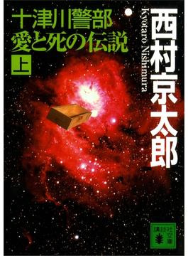 十津川警部 愛と死の伝説(上)(講談社文庫)