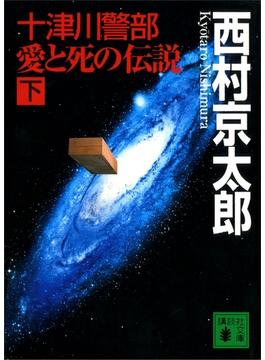 十津川警部 愛と死の伝説(下)(講談社文庫)
