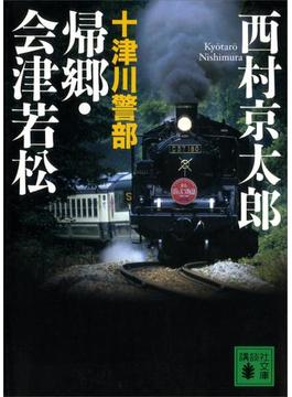 十津川警部 帰郷・会津若松(講談社文庫)