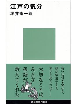 江戸の気分(講談社現代新書)