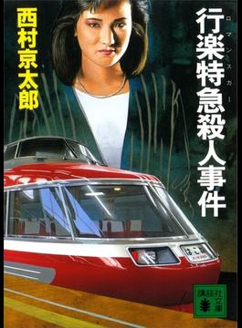 行楽特急殺人事件(講談社文庫)