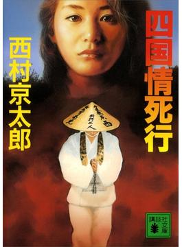 四国情死行(講談社文庫)