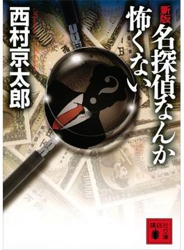 新版 名探偵なんか怖くない(講談社文庫)