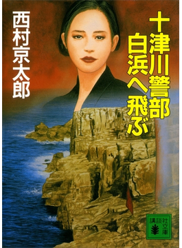 十津川警部 白浜へ飛ぶ(講談社文庫)