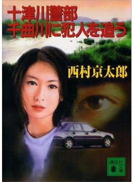 十津川警部 千曲川に犯人を追う(講談社文庫)
