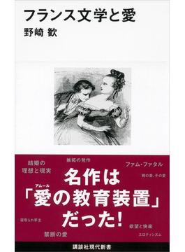 フランス文学と愛(講談社現代新書)