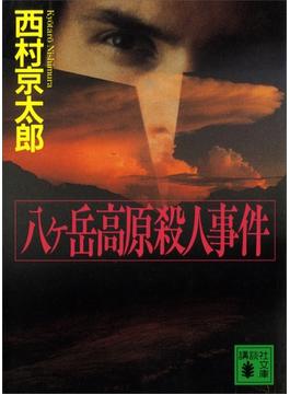 八ヶ岳高原殺人事件(講談社文庫)