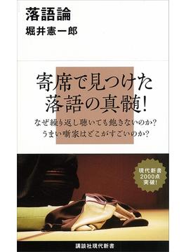 落語論(講談社現代新書)